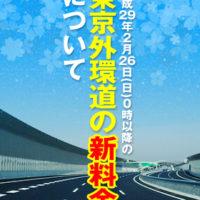 280x334_pct_syutoko_seamless_2016